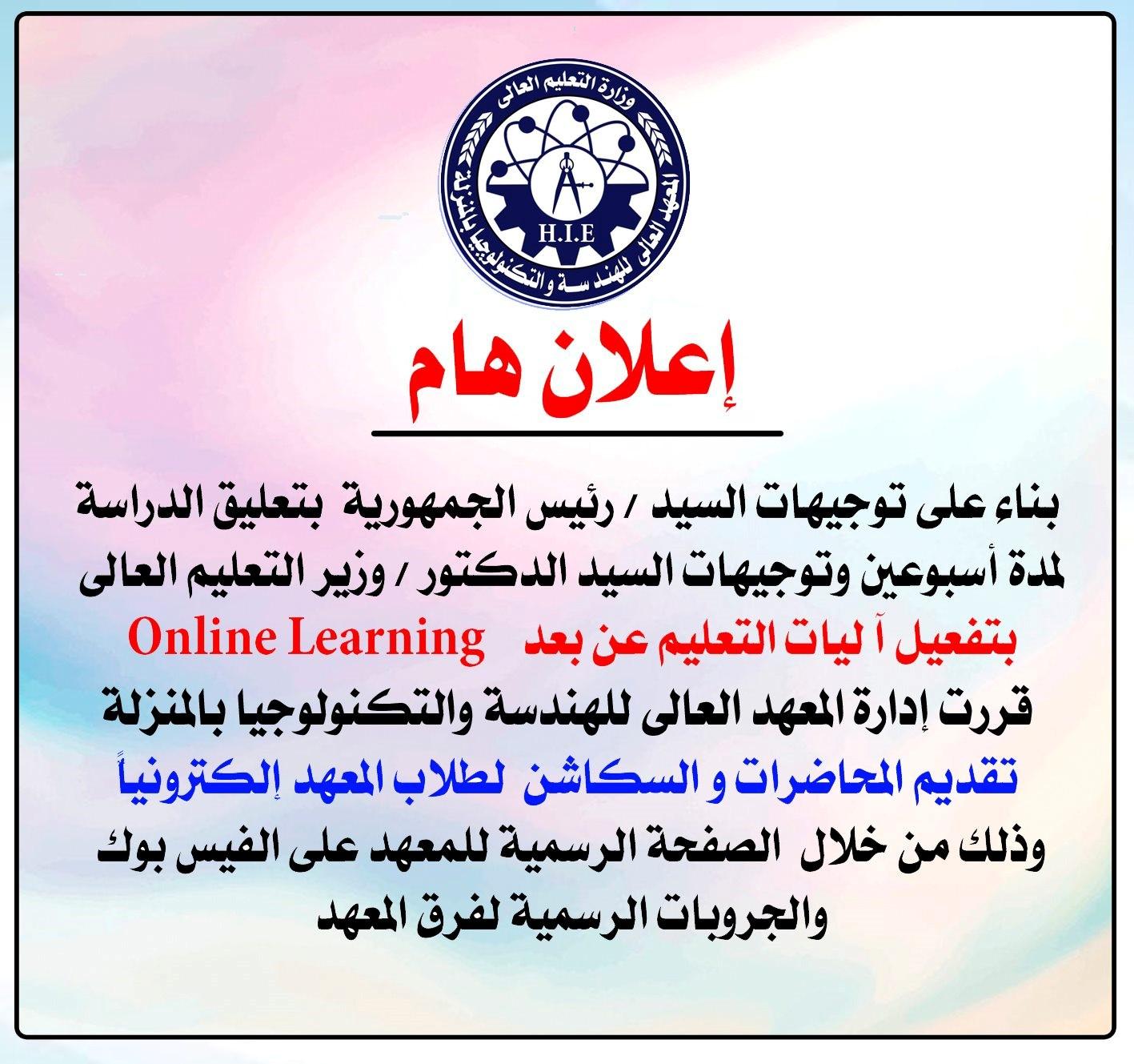 Online Learning تفعيل