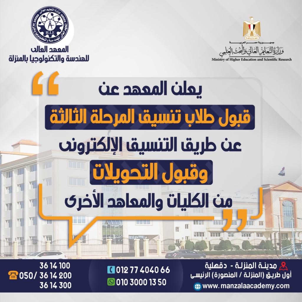 يعلن المعهد عن قبول طلاب تنسيق المرحلة الثالثة عن طريق التنسيق الإلكتروني وقبول التحويلات من الكليات والمعاهد الأخرى